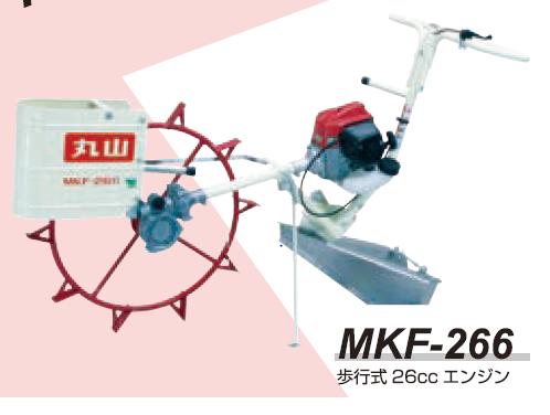 丸山製作所の水田溝切機 MKF-266