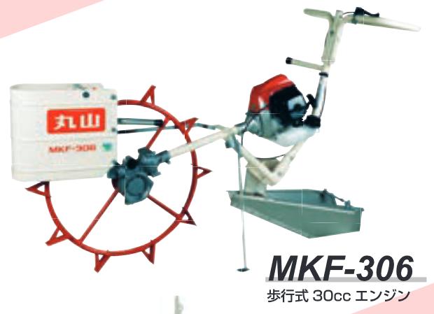 丸山製作所の水田溝切機 MKF-306