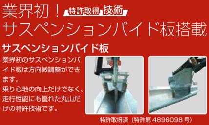 田面ライダーV3はサスペンションバイド板搭載