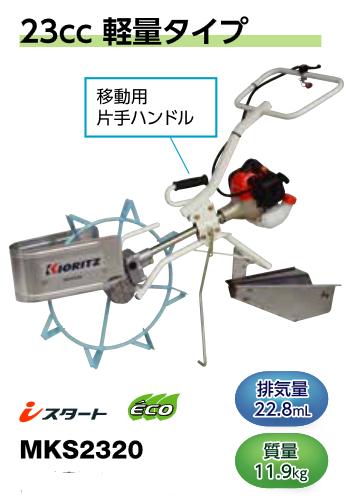 共立の手押し式溝切機 MKS2320