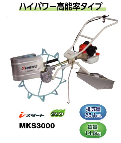 共立の溝切機 MKS3000