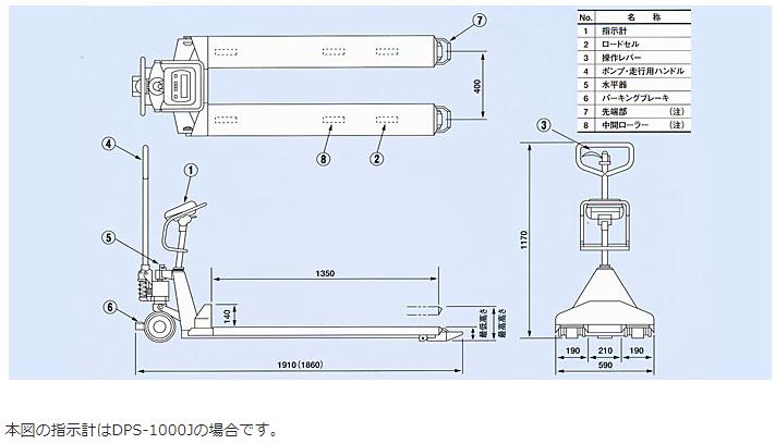 ハンドパレット型計量機DPS-1500J図面