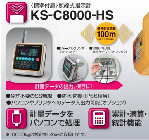 クボタのクレーンスケールHSシリーズ無線機