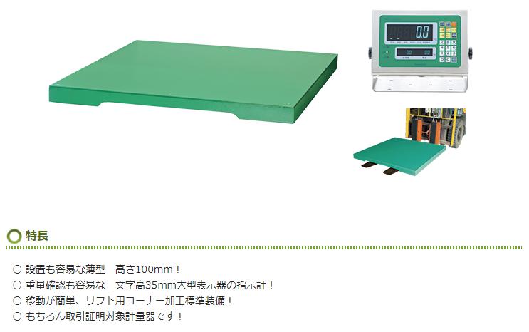 田中衡機のフロアスケール TTL-1.5 1.5t(検定付)写真