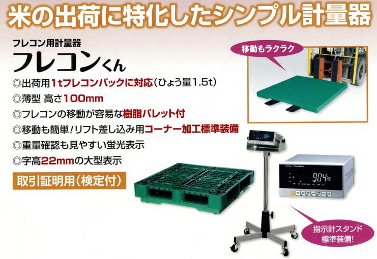 田中衡機のフロアスケール フレコンくん 1.5t仕様