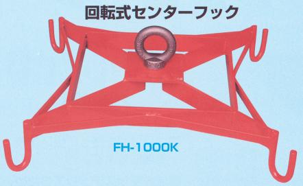 フレコンハンガーストロングFH-1000K写真