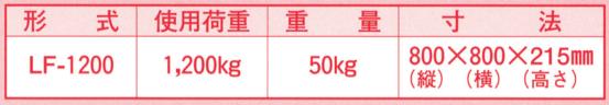 LF-1200サイズ