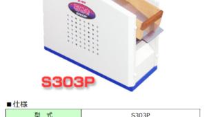ネットで買える石抜機(単層100V)【21種類】をご紹介