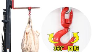 フォークリフトで米用のフレコンを吊るのに便利な吊具・グッズはこれ!
